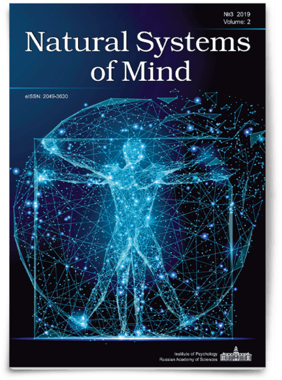 Natural Systems of Mind №1